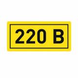 Наклейка 220 В EKF