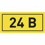 Наклейка 24В EKF