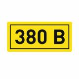 Наклейка 380 В EKF