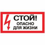 """Знак """"Стой! Опасно для жизни"""" 100х200мм EKF"""