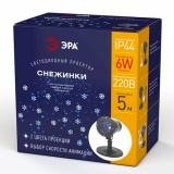 Проектор ENIOP-04 ЭРА LED Снежинки мультирежим холодный свет 220V, IP44