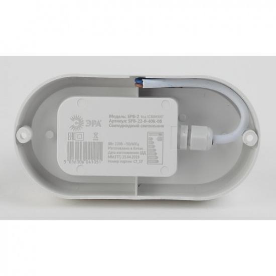 Светодиодный св-к с ЖКХ  SPB-22-0-40K-08  IP65 8Вт 640лм 4000К ОВАЛ ЭРА - 1